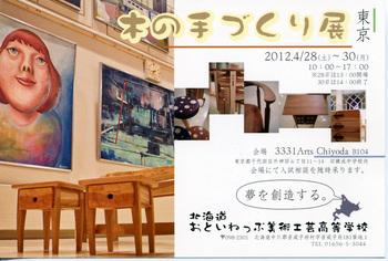 木の手づくり展in東京.jpg